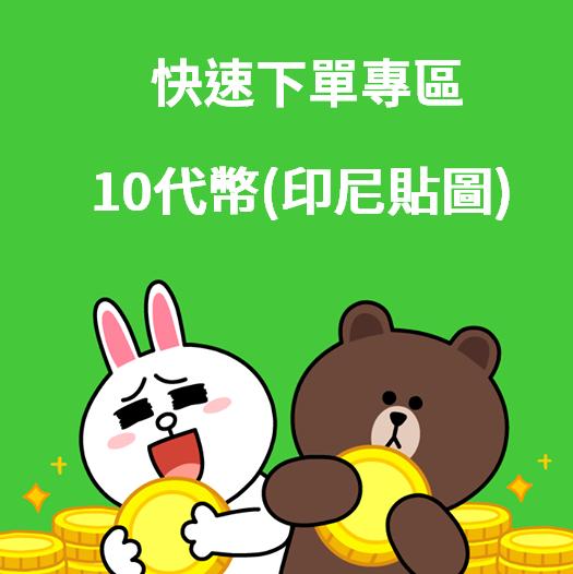 【官方/原創印尼貼圖10代幣】快速下單專用(非買代幣!)
